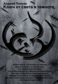 """Обложка книги """"Ключ от света в темноте"""""""