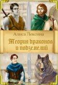 """Обложка книги """"Теория драконов и подземелий"""""""