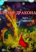 """Обложка книги """"Пламя Дракона"""""""