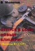 """Обложка книги """"Отпуск в С С С Р: Новый блицкриг"""""""