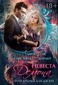 """Обложка книги """"Невеста демона, или Крылья на двоих"""""""