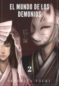 """Cubierta del libro """"El Mundo De Los Demonios: Final"""""""