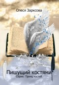 """Обложка книги """"Пишущий костями"""""""
