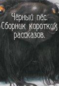 """Обложка книги """"Чёрный пёс. Сборник коротких рассказов"""""""