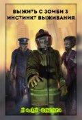 """Обложка книги """"Выжить с зомби 3 : Инстинкт выживания """""""