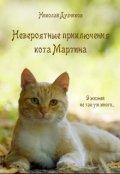 """Обложка книги """"Невероятные приключения кота Мартина"""""""