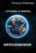 """Обложка книги """"Непознанное"""""""