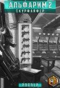 """Обложка книги """"Альфарим 2: Скурфайфер"""""""