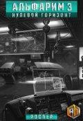"""Обложка книги """"Альфарим 3: Нулевой Горизонт"""""""