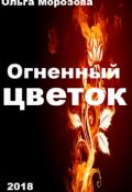 """Обложка книги """"Огненный цветок"""""""