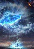 """Обложка книги """"Мир Истинных Богов: Арка 1 - Секта Порядка"""""""