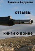 """Обложка книги """"Книги о войне"""""""