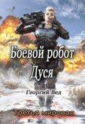 """Обложка книги """"Боевой робот Дуся"""""""