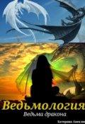 """Обложка книги """"Ведьмология. Ведьма дракона."""""""