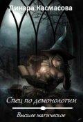 """Обложка книги """"Высшее магическое. Спец по демонологии."""""""