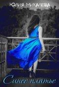 """Обложка книги """"Синее платье"""""""