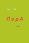 "Обложка книги ""Лето пора любви"""
