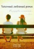 """Обложка книги """"Типичный любовный роман"""""""