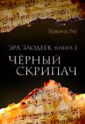 """Обложка книги """"Чёрный скрипач"""""""