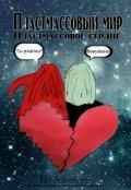 """Обложка книги """"Пластмассовое сердце"""""""