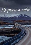 """Обложка книги """"Дорога к себе """""""