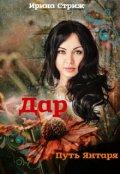 """Обложка книги """"Дар. Путь Янтаря."""""""