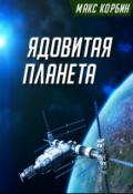 """Обложка книги """"Мой космос 2. Ядовитая планета"""""""
