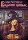 "Обложка книги ""Ведьмин котелок"""