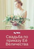 "Обложка книги ""Свадьба по приказу Её Величества"""