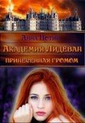 """Обложка книги """"Академия Лидеван. Принесенная громом"""""""
