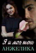 """Обложка книги """"Я и моя тень"""""""