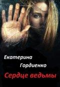 """Обложка книги """"Сердце ведьмы"""""""