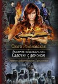 "Обложка книги ""Академия колдовских сил. Салочки с демоном"""