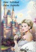"""Обложка книги """"Королевство для тебя... Часть 2"""""""