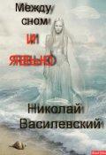 """Обложка книги """"Между сном и явью"""""""