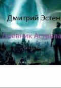 """Обложка книги """"Астральная бабушка"""""""