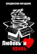 """Обложка книги """"Любовь и кровь, или пишите, девочки!"""""""