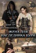 """Обложка книги """"Жена для наследника Бури"""""""