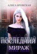 """Обложка книги """"Последний Мираж"""""""