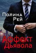 """Обложка книги """"Аффект Дьявола"""""""