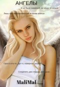 """Обложка книги """"Ангелы"""""""