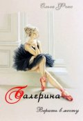"""Обложка книги """"Балерина. Верить в мечту"""""""