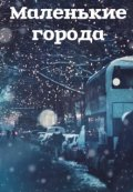 """Обложка книги """"Маленькие города"""""""