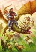 """Обложка книги """"Как свести с ума дракона или разговоры за чашечкой чая"""""""