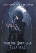 """Обложка книги """"Империя Дорандар. Безликая"""""""