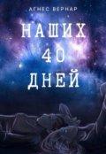 """Обложка книги """"Наших 40 дней"""""""