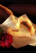 """Обложка книги """"Я тогда не успела сказать """"люблю""""..."""""""