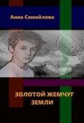 """Обложка книги """"Золотой жемчуг Земли"""""""