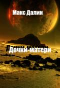 """Обложка книги """"Дочки-матери"""""""