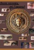 """Обкладинка книги """"Якого кольору очі Горгони?"""""""